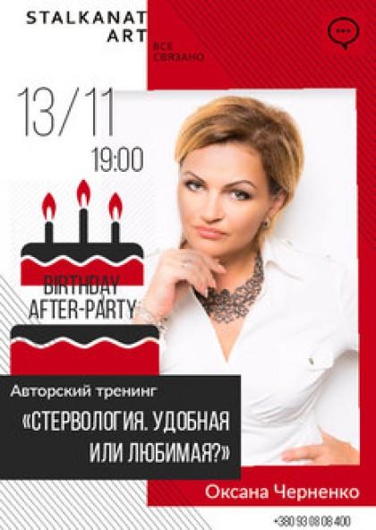 Оксана Черненко «Стервология. Удобная или любимая?»