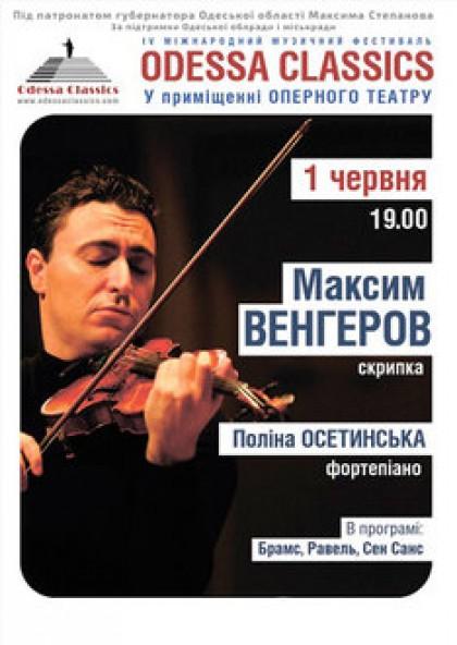 Новое событие Ботвинова