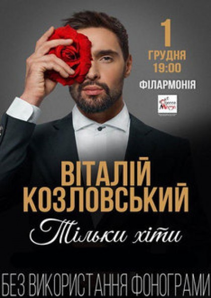 Виталий Козловский