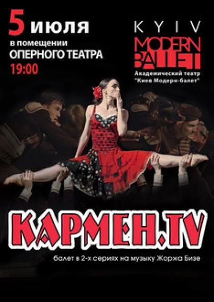 Кармен.TV (фестиваль балета)