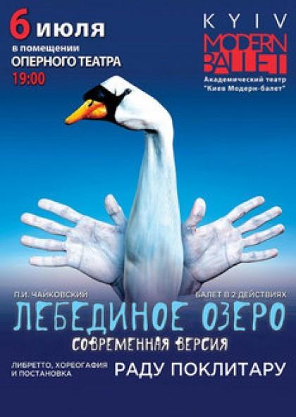 Лебединое озеро (фестиваль балета)