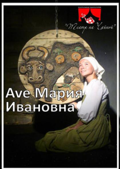 Ave, Мария Ивановна