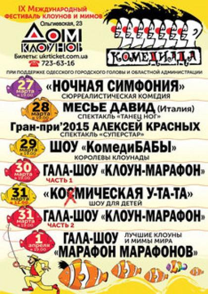 Гала-шоу «Клоун-марафон» (Программа Б). Фестиваль «Комедиада»