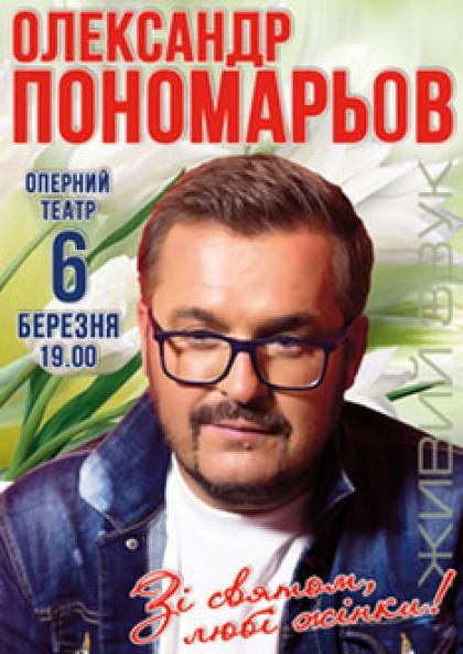 Олександр Пономарьов