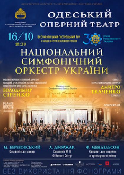 Концерт Національного симфонічного оркестру України