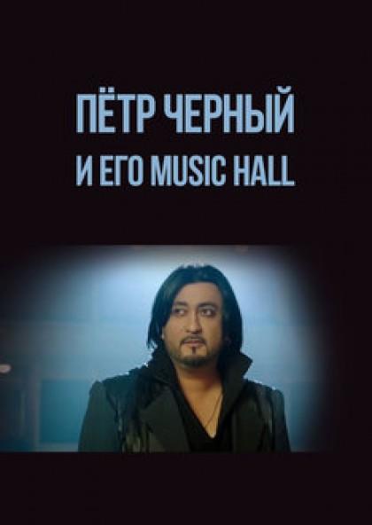 ПЕТР ЧЕРНЫЙ  и его MUSIC HALL