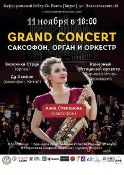 Саксофон, орган, оркестр