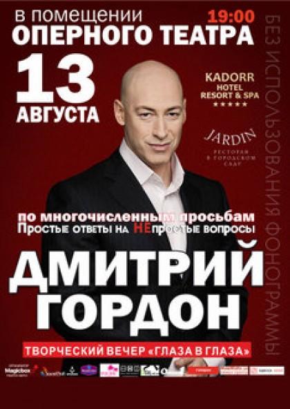 Дмитрий Гордон. Творчий вечір «Очі в очі»