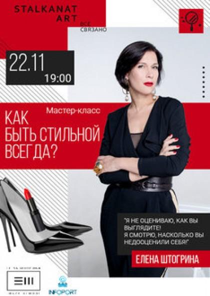Елена Штогрина «Как быть стильной всегда?»