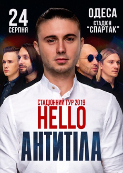 Антитела (Одесса)