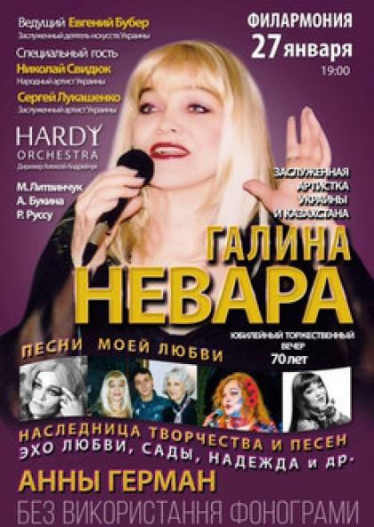 Галина Невара