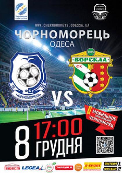 Черноморец (Одесса) - Ворскла (Полтава)