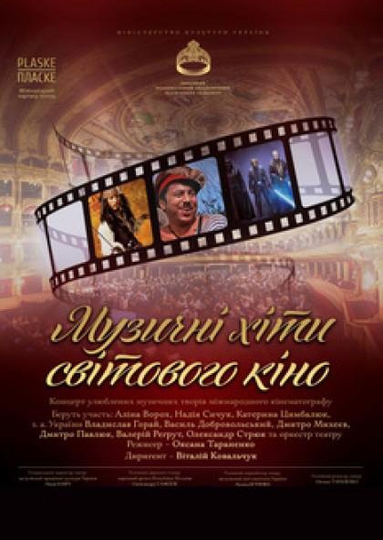 Музикальні хіти світового кіно