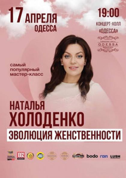 Наталья Холоденко. Эволюция женственности