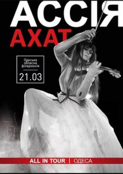 Ассия Ахат (Одесса)