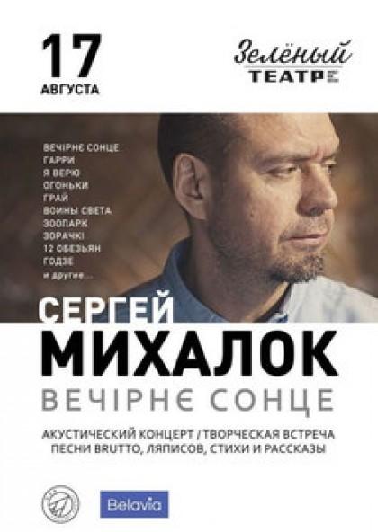 Сергей Михалок. Акустическая программа «Вечірнє Сонце»