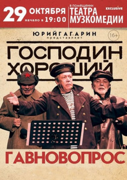 Михаил Ефремов «Господин Хороший»