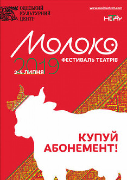 Абонемент «Аll-inclusive MOLOKO 2019» Фестиваль театрів «МОЛОКО» 2-5 липня 2019