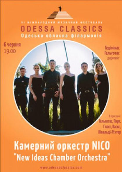 Odessa Classic: Камерний оркестр NICO