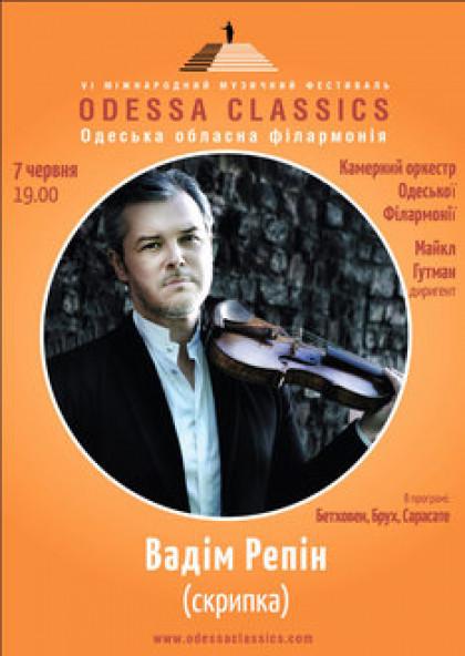 Odessa Classic: Вадим Репін