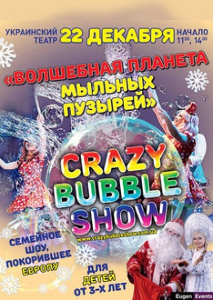 Новое новогоднее шоу от Crazy Bubble Show